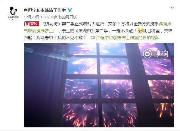 """网友深扒《镇魂街》动画第二季PV,发现剧透""""玄机"""""""