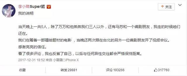 卓伟再爆料!李小璐和PGone事件扑朔迷离 连韩国网友也坐不住了!