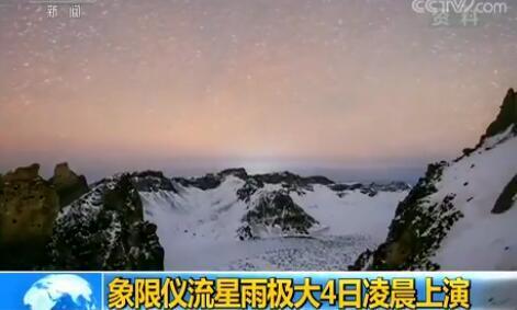 北半球象限仪流星雨或将在4日凌晨上演