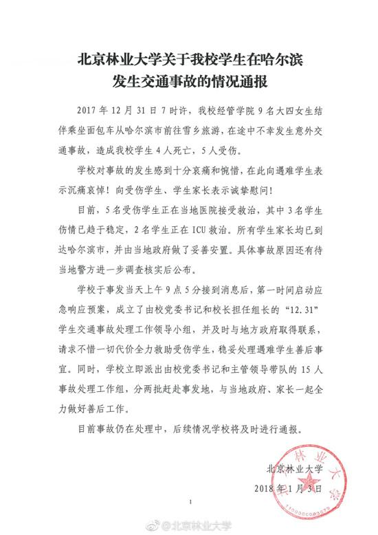 北京林业大学9名女生前往雪乡途中出车祸 4死5伤
