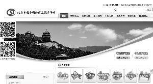 1月5日起北京可网上补缴居民医保 来看缴费步骤