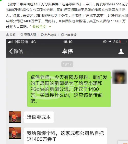 李小冉秒删王思聪做头发卓伟回应1400万被公关网友:越来越有意思