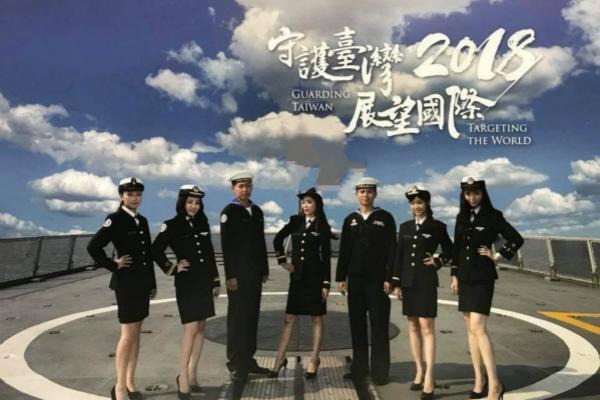 台湾海军月历封面女兵装扮被批评不伦不类