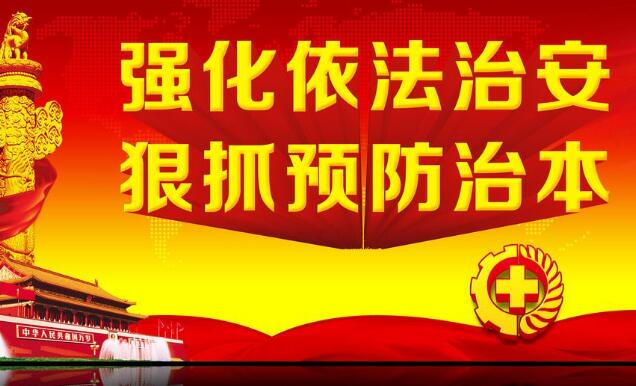 "ca88亚洲城手机版【官方ca88亚洲城手机版下载】_云霄县""三严""扎实推进依法治安"