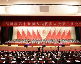 福州市十五届人大二次会议今日开幕