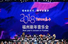 福州新年音乐会唱响 用爱心温暖榕城
