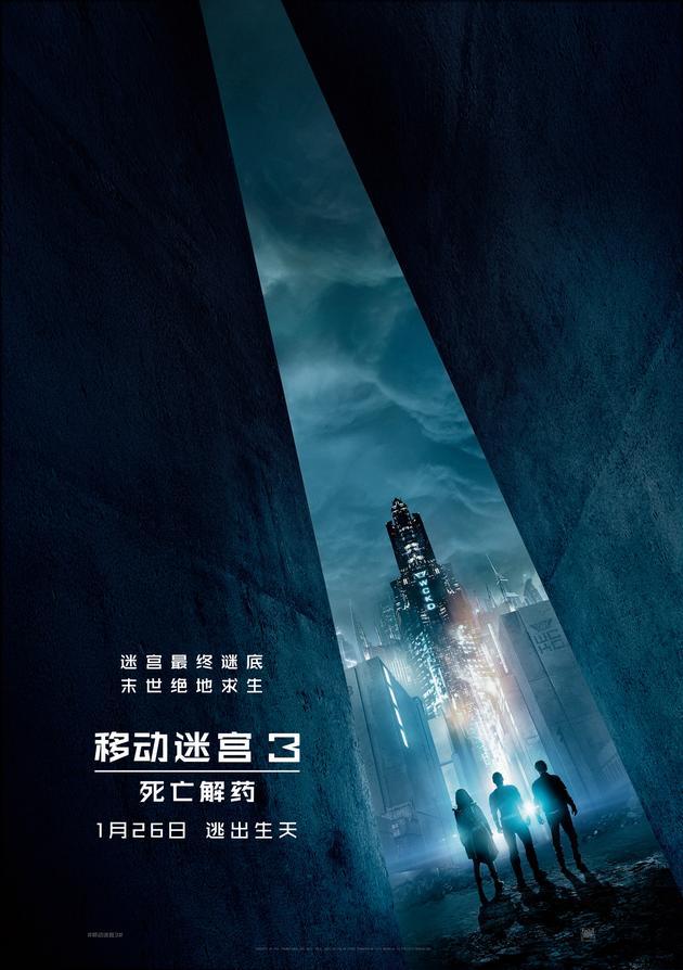 科幻片《移动迷宫3》电影完整剧情介绍 迪伦用生命拼出