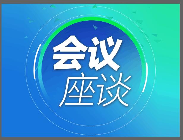 福鼎市政府召开职业病防治工作联席会议