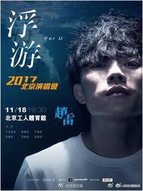 赵雷梁咏琪演唱会违规被罚 因欺骗观众分别被处罚5万元?