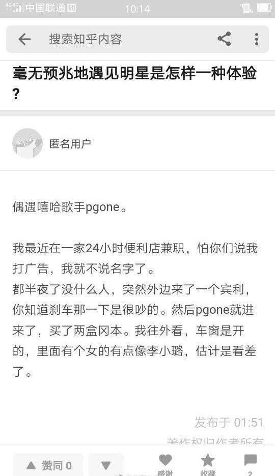 pgone李小璐忘拉窗帘照片疑似流出,还被网友偶遇路边买套套