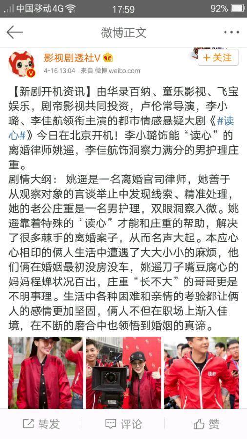 李小璐出轨后遗症:被剧组辞退,综艺节目被禁播,春晚无人邀约