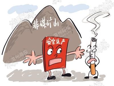 平和县安监局积极部署非煤矿山等工业企业春节前后安全生产工作
