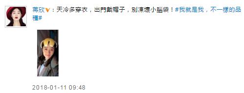 """蒋欣微博晒照头顶柚子皮 自侃""""不一样的品种"""""""