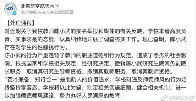 北航教授陈小武对学生性骚扰事件最新进展 陈小武被撤职