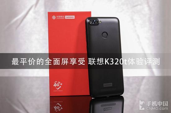 最平价的全面屏享受 联想K320t体验评测
