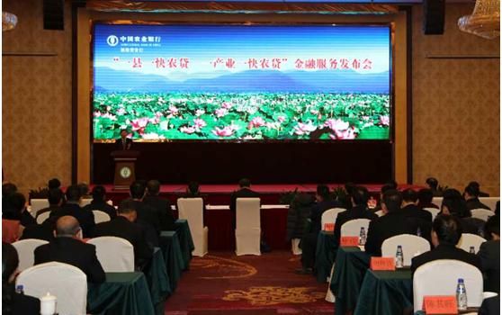 """助力乡村振兴 农行打造互联网金融服务""""三农""""新引擎"""