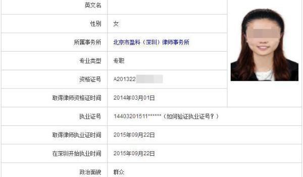"""""""炫富女律师""""张晴首度向公众道歉:我年轻不懂事"""