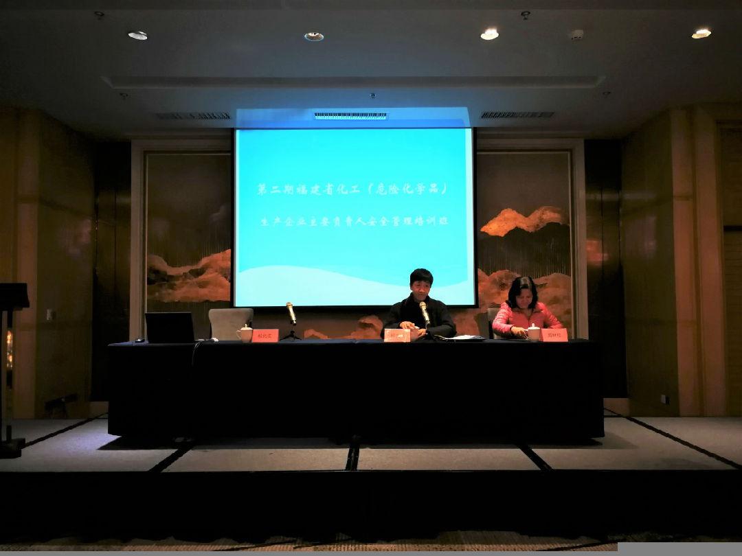 省安监局在漳州举办第二期危化品生产企业主要负责人安全生产管理知识培训班