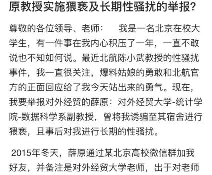 对外经贸大学教授薛原被指性骚扰女学生 官方:正在核查