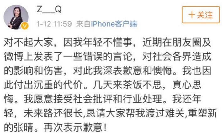 炫富女律师致歉:茶饭不思真心悔改 炫富女律师事件回顾