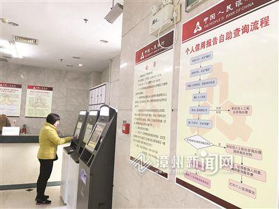 漳州新增15台个人信用报告自助查询机