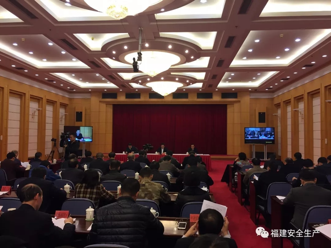 全省安全生产工作视频会议召开