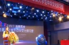 2017海峡两岸暨港澳大学生中华文化研习营启动