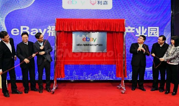 eBay全球首个专属产业园落地福州 一期规划3万平