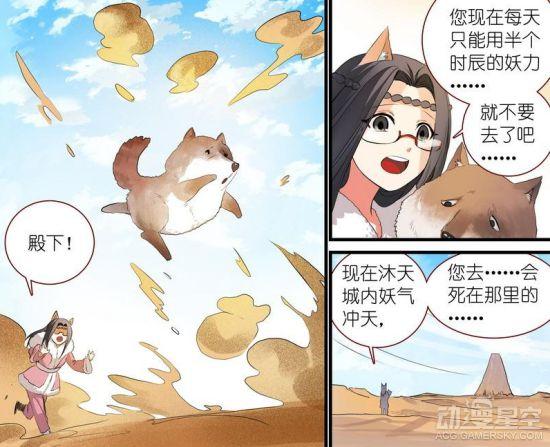 狐妖小红娘漫画245:妖王全部到齐 幕后BOSS现身