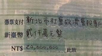 """新北市""""无名氏""""8年捐1亿5千万 超过25万人受惠"""