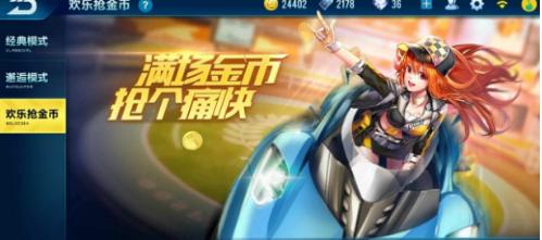 QQ飞车手游欢乐抢金币通关技巧 金币赛怎么玩金币多