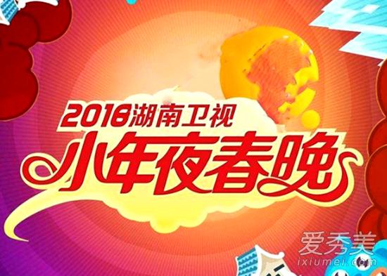2018湖南卫视小年夜春晚直播时间介绍,春晚节目单曝光