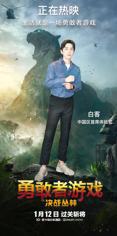 白客任《勇敢者游戏》中国区体验官 献爆笑配音