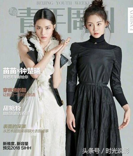 《芳华》主演苗苗和钟楚曦同登杂志,造型尴尬,她撞脸萧敬腾