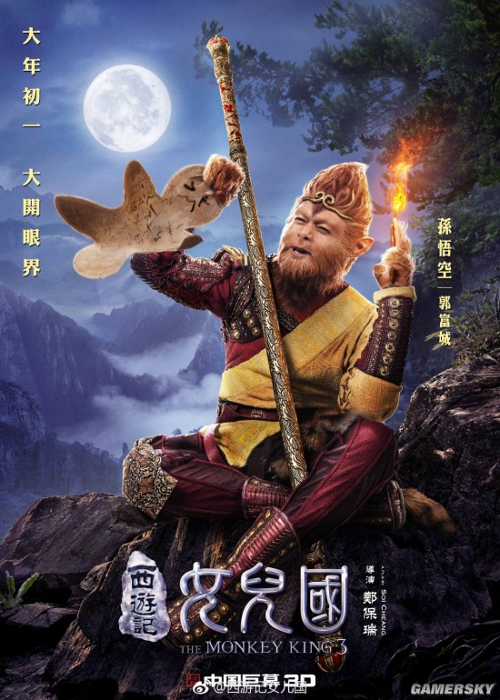 3D电影《西游记女儿国》上映时间剧情:大师兄 师父跟国王跑了
