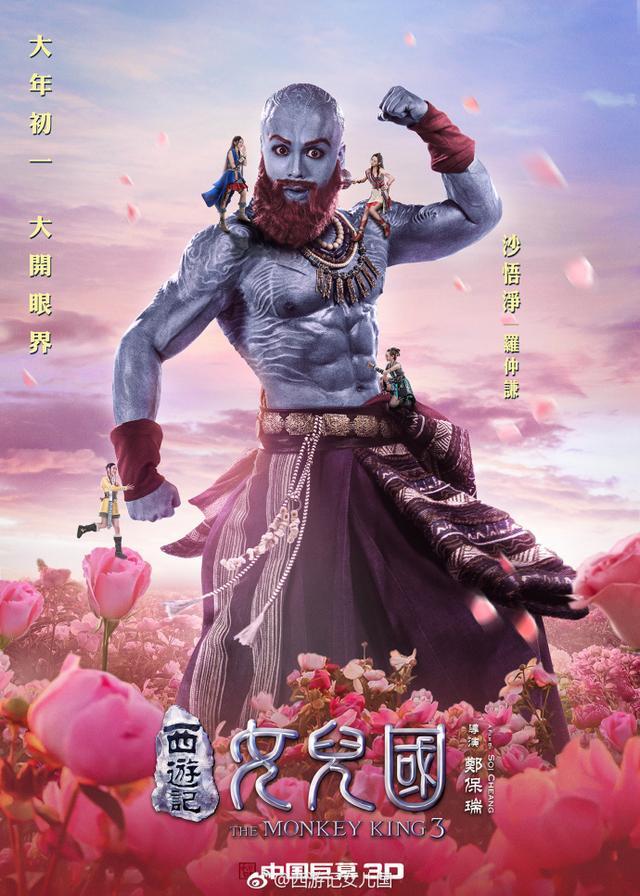 赵丽颖《西游记女儿国》最新海报出炉,唐僧和女儿国国王双宿双飞