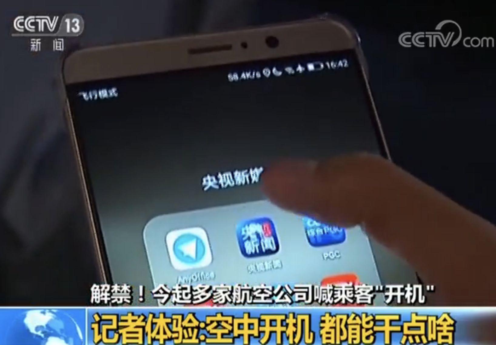 飞机上可以用手机上网了!网速如何?记者实地体验