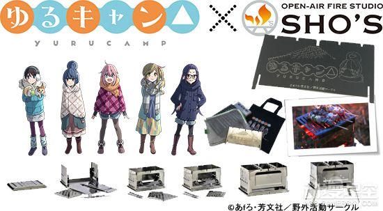 《摇曳露营△》推出剧中女主角同款便携烤炉 限量150台