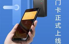 """小米手机""""刷门卡""""功能正式上线:已支持8款机型"""