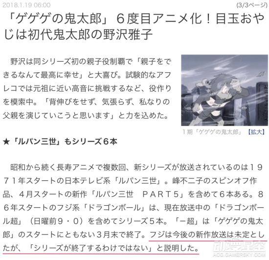 龙珠超动画将于3月末完结结局打算这么写?龙珠系列仍未结束