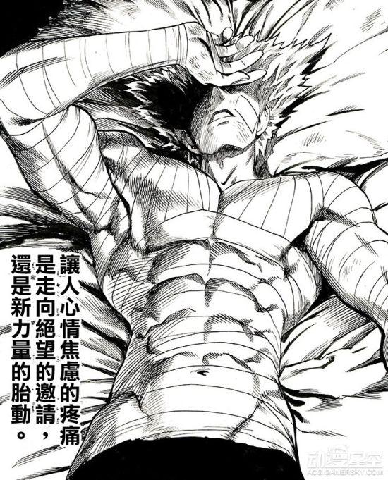 一拳超人漫画127话:饿狼获救,继续挑战老师