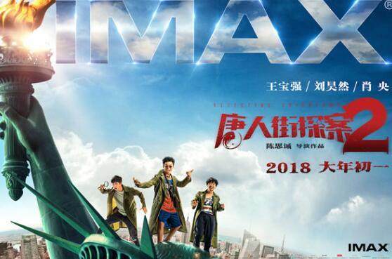 《唐人街探案2》发布IMAX版本海报 大年初一火爆上映
