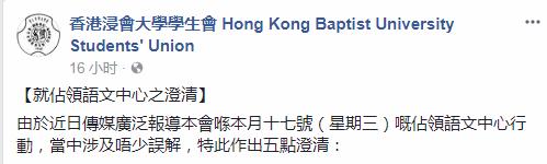 死撑?香港浸会大学学生会发声明称普通话是外语