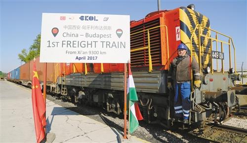 厦门自贸区首开至匈牙利中欧班列 全长1.1万公里