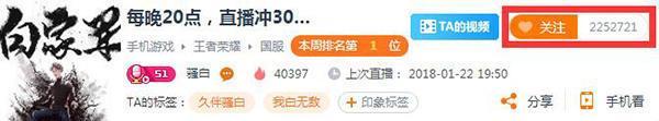 斗鱼骚白200连胜刷新纪录怎么做到的 网友爆出内幕数据有水分?