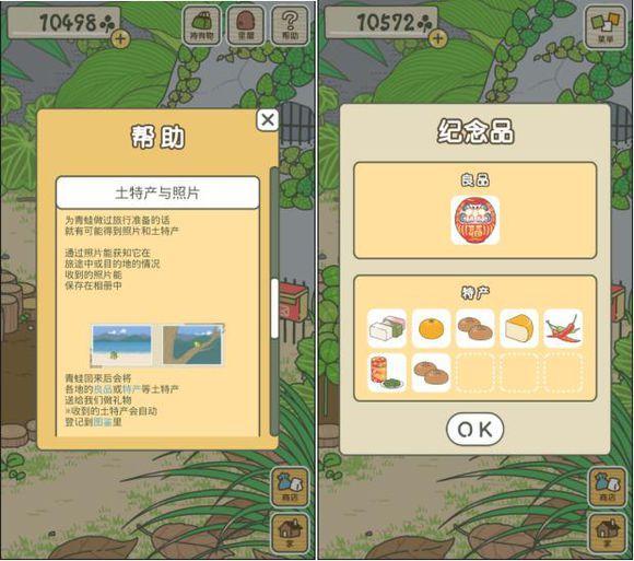 旅行青蛙汉化版-旅行青蛙中文版-旅行青蛙无限三叶草