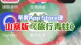 """你们的""""儿子""""会跳了!苹果App Store现山寨中文版《旅行青蛙》"""