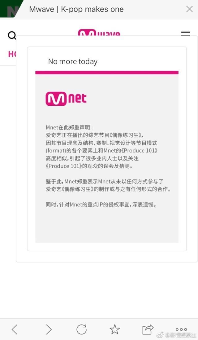 《偶像练习生》抄袭韩国综艺PRODUCE101 连练习生衣服都穿一样?