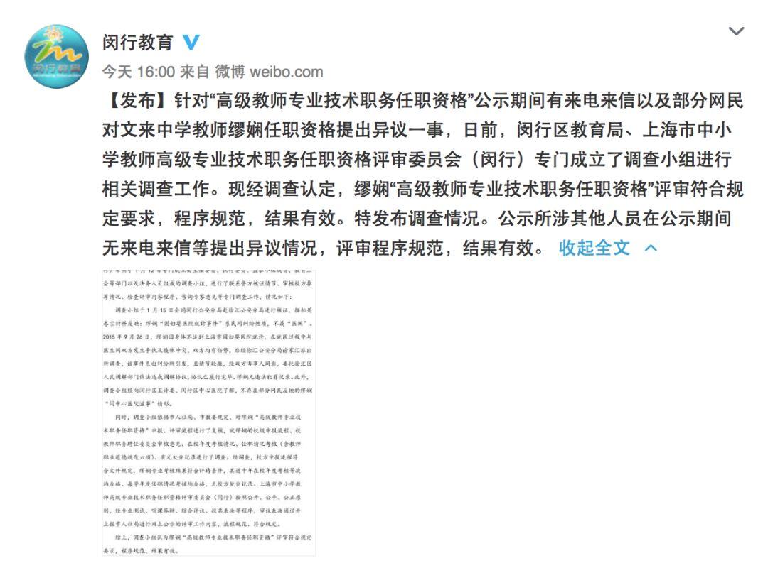 """上海""""伤医女教师缪娴评高级职称"""" 调查处理结果出来了"""