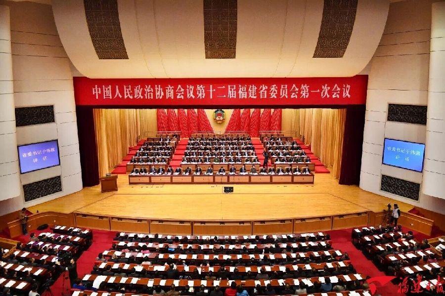 福建省政协十二届一次会议闭幕 于伟国讲话崔玉英致闭幕词